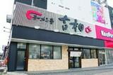 ラーメン亭 吉相 県庁前店のアルバイト