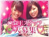 C's Cafe大垣店のアルバイト