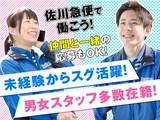 佐川急便株式会社 大阪鶴見営業所(配達サポート)のアルバイト