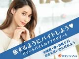 株式会社アプリ ニセコ駅エリア2のアルバイト