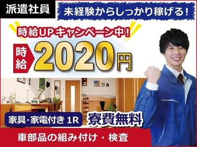 《家具家電付ワンルーム完備》寮費0円で住める!