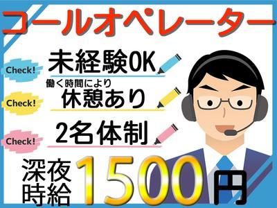 株式会社くらしの友 蒲田センター_33の求人画像