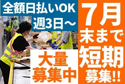 エヌエス・ジャパン株式会社 Amazon上尾(和光市エリア)の求人画像