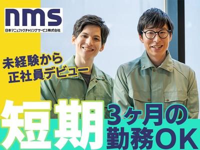 日本マニュファクチャリングサービス株式会社16/nito181112の求人画像