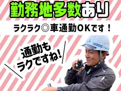 縁エキスパート株式会社 本社 半田エリアの求人画像