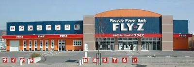 リサイクルショップ フライズ 鳥栖店(朝から勤務)のアルバイト情報