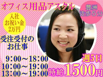 バーチャレクス・コンサルティング株式会社 豊洲Jの求人画像