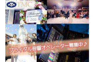 --★ 結婚式を音楽と照明で演出するお仕事です ★--