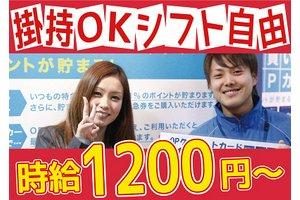 登録制★安定高収入!時給MAX¥2,500★掛持ちも歓迎!