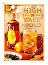 「超炭酸ハイボール」などお酒を作っていただきます!