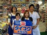 ダイコクドラッグ 新宿11号店(薬剤師)のアルバイト