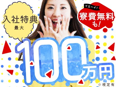 日研トータルソーシング株式会社 本社(登録-日立)の求人画像