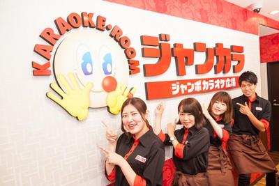 ジャンボカラオケ広場 阪急東中通店(清掃スタッフ)のアルバイト情報