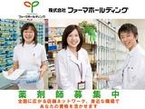パーク薬局のアルバイト