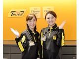 タイムズカーレンタル 東大阪長田のアルバイト