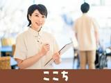 メディカルホームここち大元(介護福祉士)のアルバイト