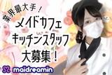 めいどりーみん 渋谷SHIBUYA(キッチン(フリーター))のアルバイト