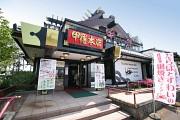 長野 甲羅本店のアルバイト情報
