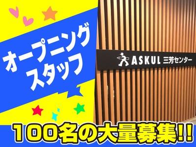 ASKUL三芳センター ASKUL LOGIST株式会社(上福岡エリア)の求人画像