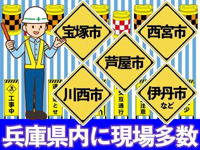 【6】株式会社西部(宝塚駅エリア)の求人画像