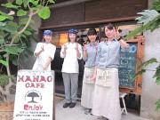HANAO CAFE 本店(柏店)のアルバイト情報