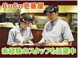 カレーハウスCoCo壱番屋 かみしんプラザ店のアルバイト