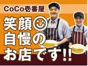 カレーハウスCoCo壱番屋 かみしんプラザ店のアルバイト情報