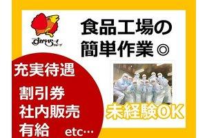 【履歴書不要】食品工場の簡単作業◎