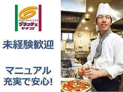 グラッチェガーデンズ 北神戸SC店<012410>のアルバイト情報