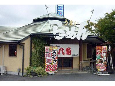 らーめん八角 播磨本店(正社員)のアルバイト情報