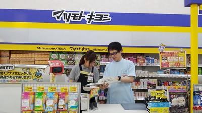 マツモトキヨシ 花ヶ島店のアルバイト情報