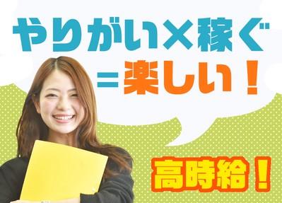 株式会社APパートナーズ 九州営業所(観光通エリア)のアルバイト情報