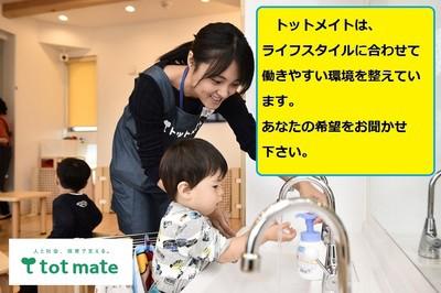 株式会社トットメイト 藤田病院(豊明市)託児所キッズコスモス(10551)のアルバイト情報