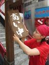 天然とんこつラーメン専門店 一蘭 横浜桜木町店のアルバイト情報