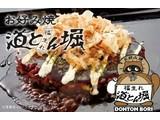 道とん堀 福島北店のアルバイト