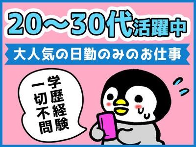 東洋ワーク株式会社 横浜営業所 鎌倉エリア/yo-916-001-5272-11の求人画像