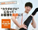 カラダファクトリー プラーレ松戸店(アルバイト)のアルバイト