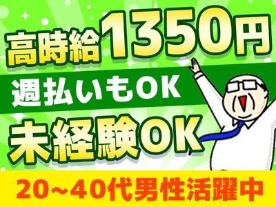 株式会社シーケル 神栖オフィス 松岸エリアF/001の求人画像