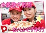 ピザーラ 六ツ川店のアルバイト