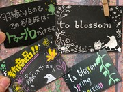 to blossom 茅ヶ崎店のアルバイト情報