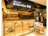 石焼パスタ kiteretsu食堂のアルバイト