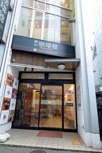岡山珈琲館 クラブラティエのアルバイト情報