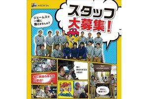 ジェームス 槇島店・修理・メンテスタッフのアルバイト・バイト詳細