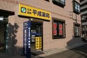 平成薬局のアルバイト情報