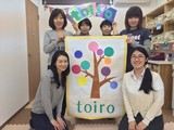 放課後デイサービス toiro青葉台(4大卒、教員免許、経験者)のアルバイト