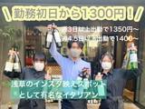 La VASARA CAFE&GRILL 浅草店(主婦(夫))のアルバイト