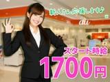 株式会社サンビレッジ_M東_鎌取/1806eSzT2Rのアルバイト