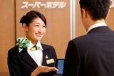スーパーホテル浜松のアルバイト