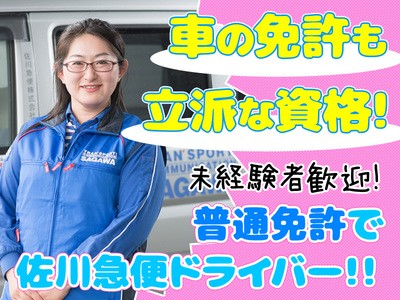 佐川急便株式会社 羽島営業所(軽四ドライバー)のアルバイト情報