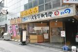 広島袋町食堂のアルバイト